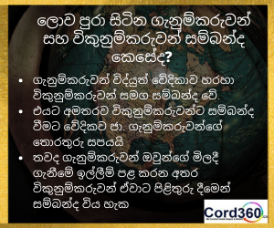 Connecting - Sinhala