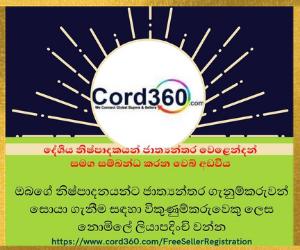 Register - Sinhala